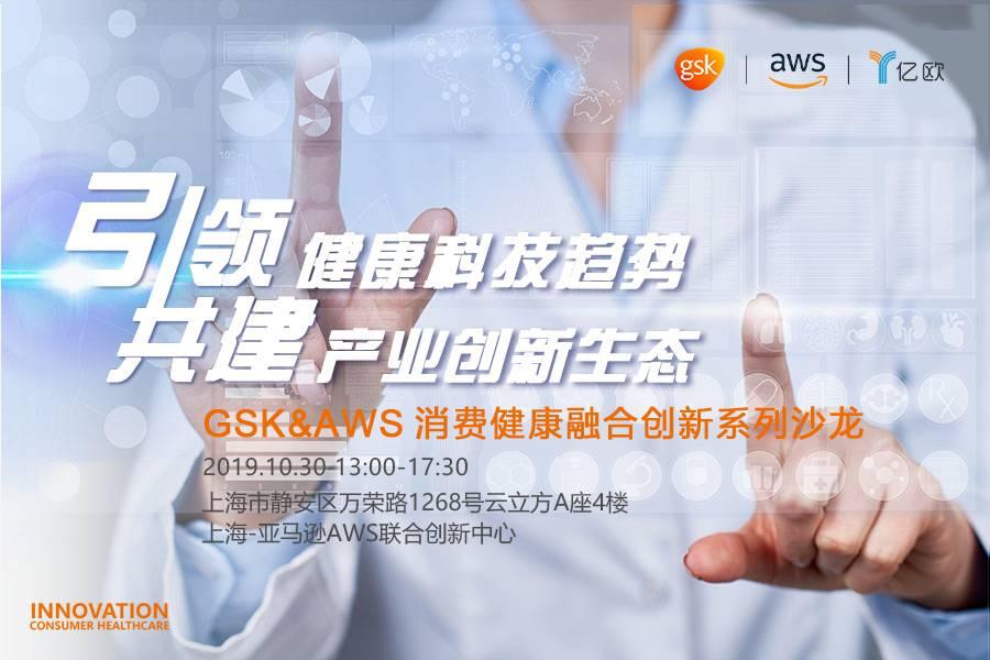 引領健康科技趨勢,共建產業創新生態 ——GSK&AWS消費健康融合創新系列沙龍