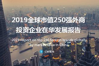 2019全球市值250强外商投资中乐彩彩票在华发展报告