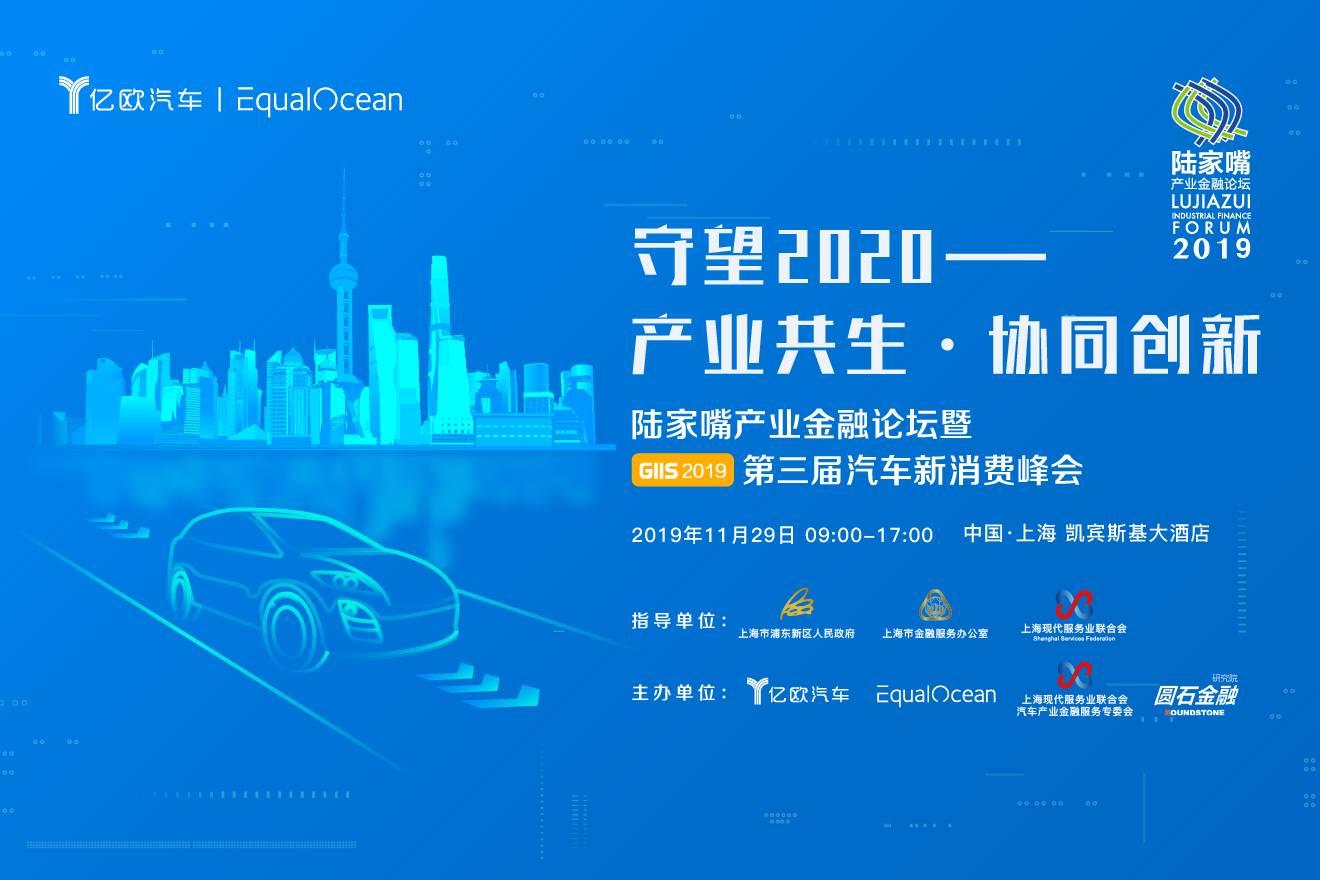 第九届陆家嘴产业金融论坛暨GIIS2019第三届汽车新消费峰会