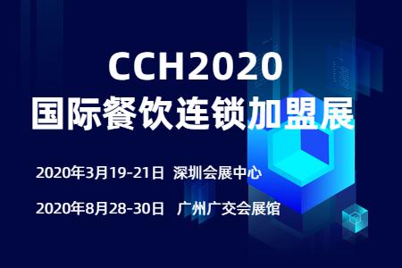 CCH2020国际餐饮连锁加盟展