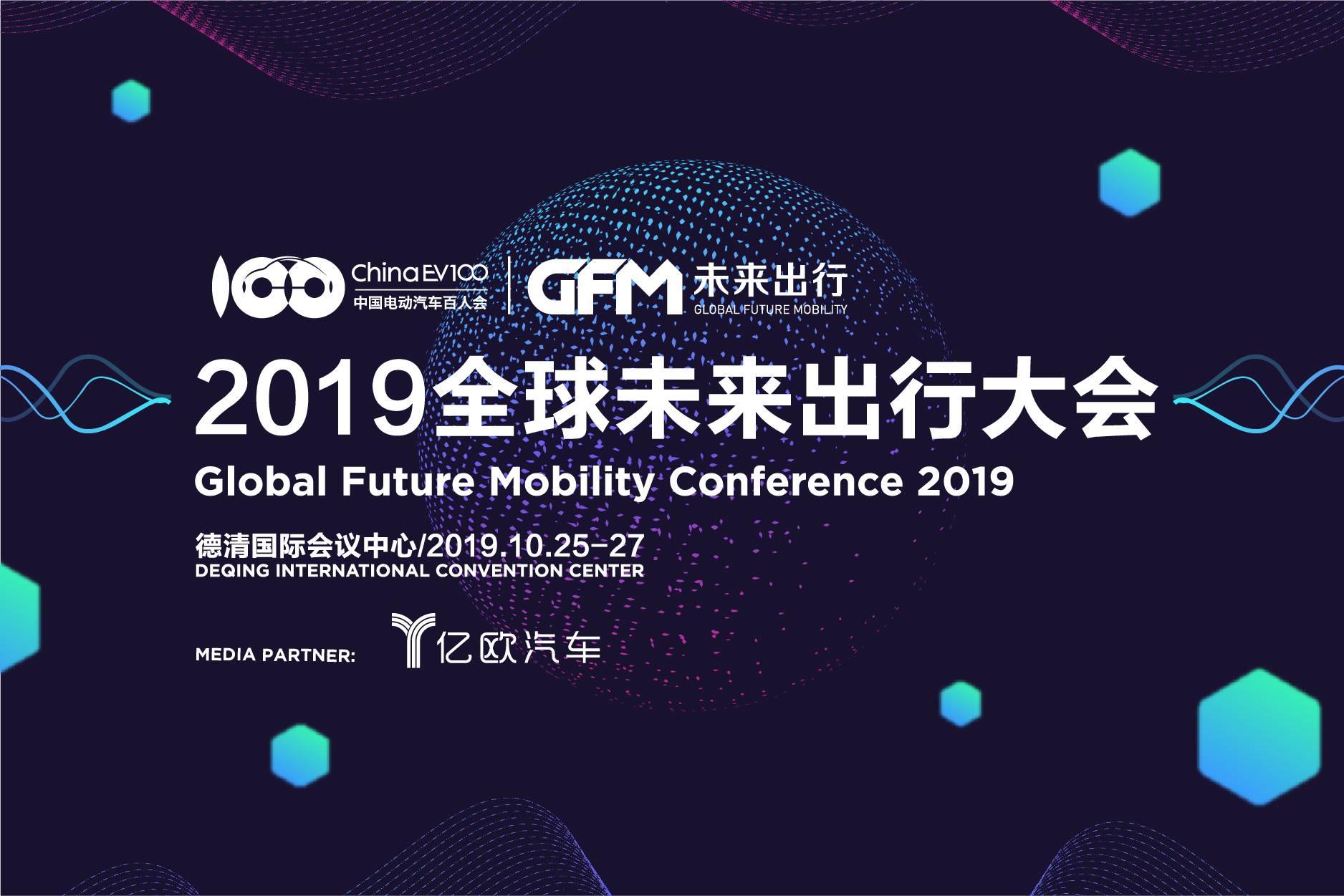 2019全球未来出行大会