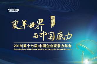 2019中国企业竞争力年会