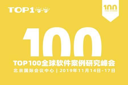TOP100全球軟件案例研究峰會