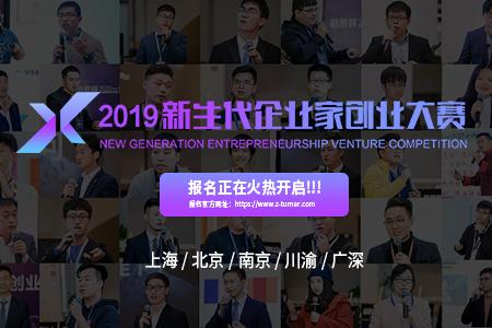 2019新生代企業家創業大賽