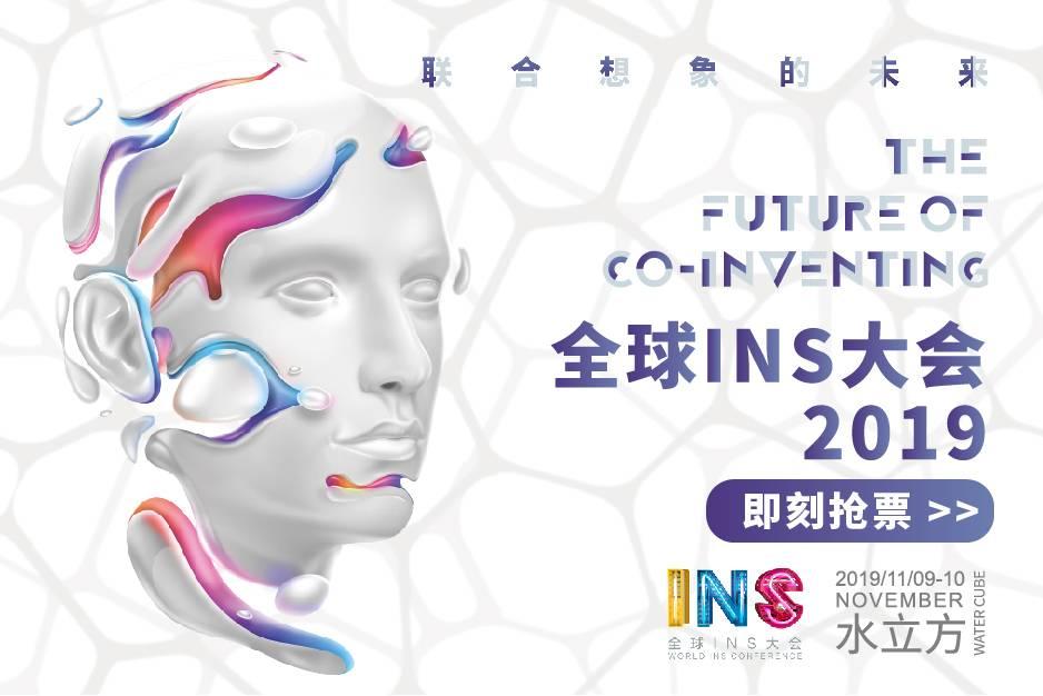 全球INS大会