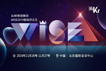 WISE2019新经济之王
