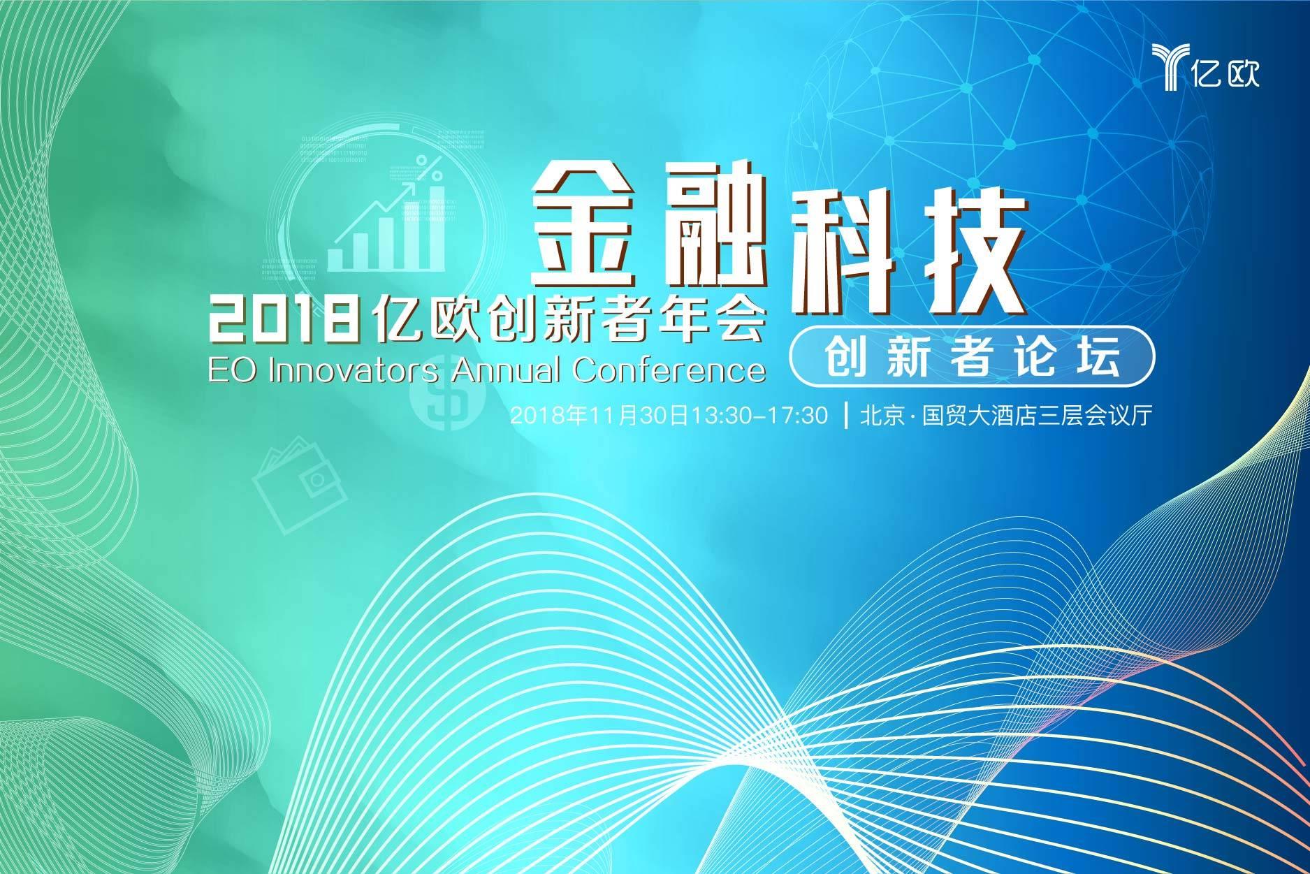 金融科技创新者论坛