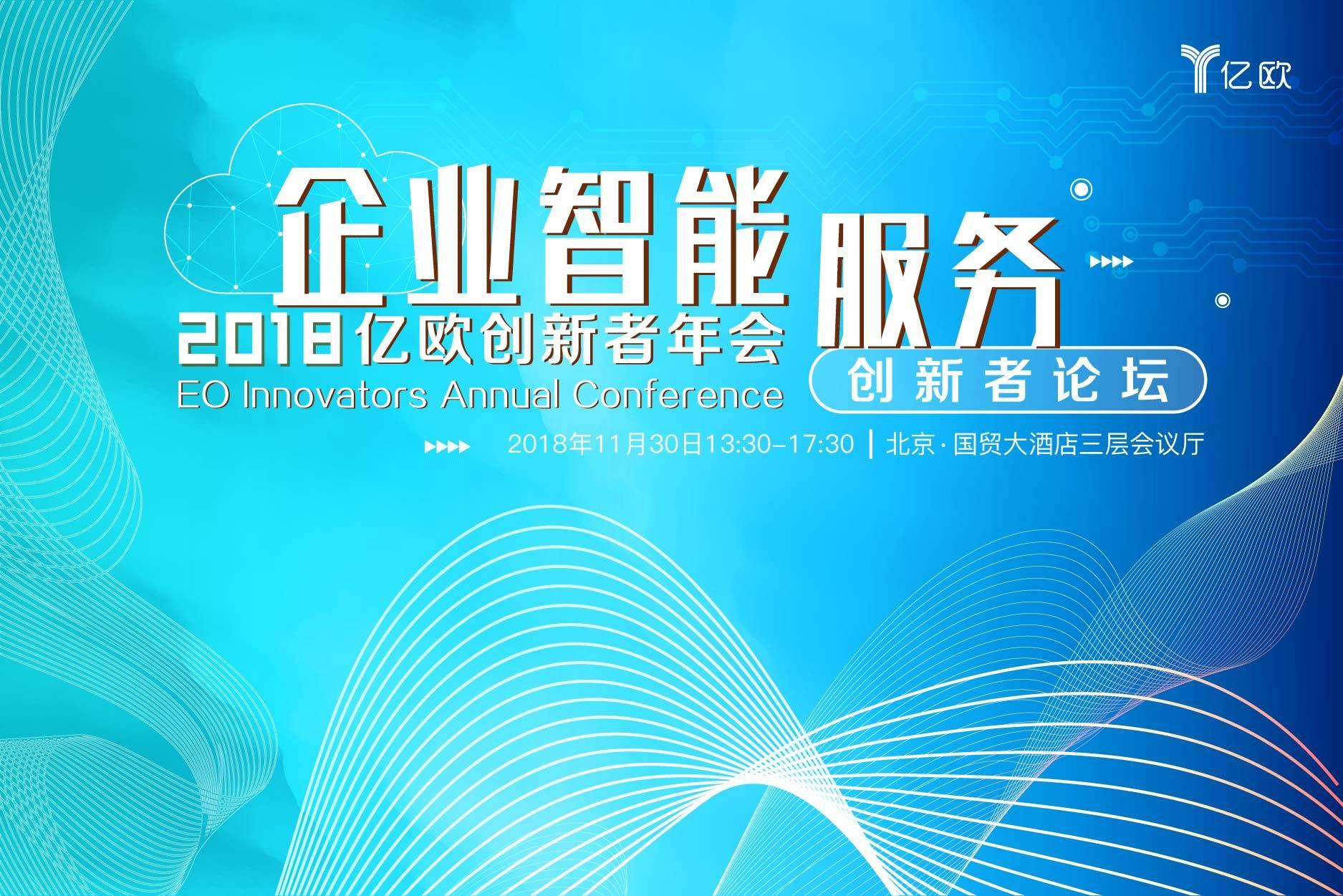 企业智能服务创新者论坛