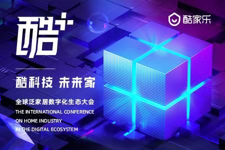 全球泛家居數字化生態大會
