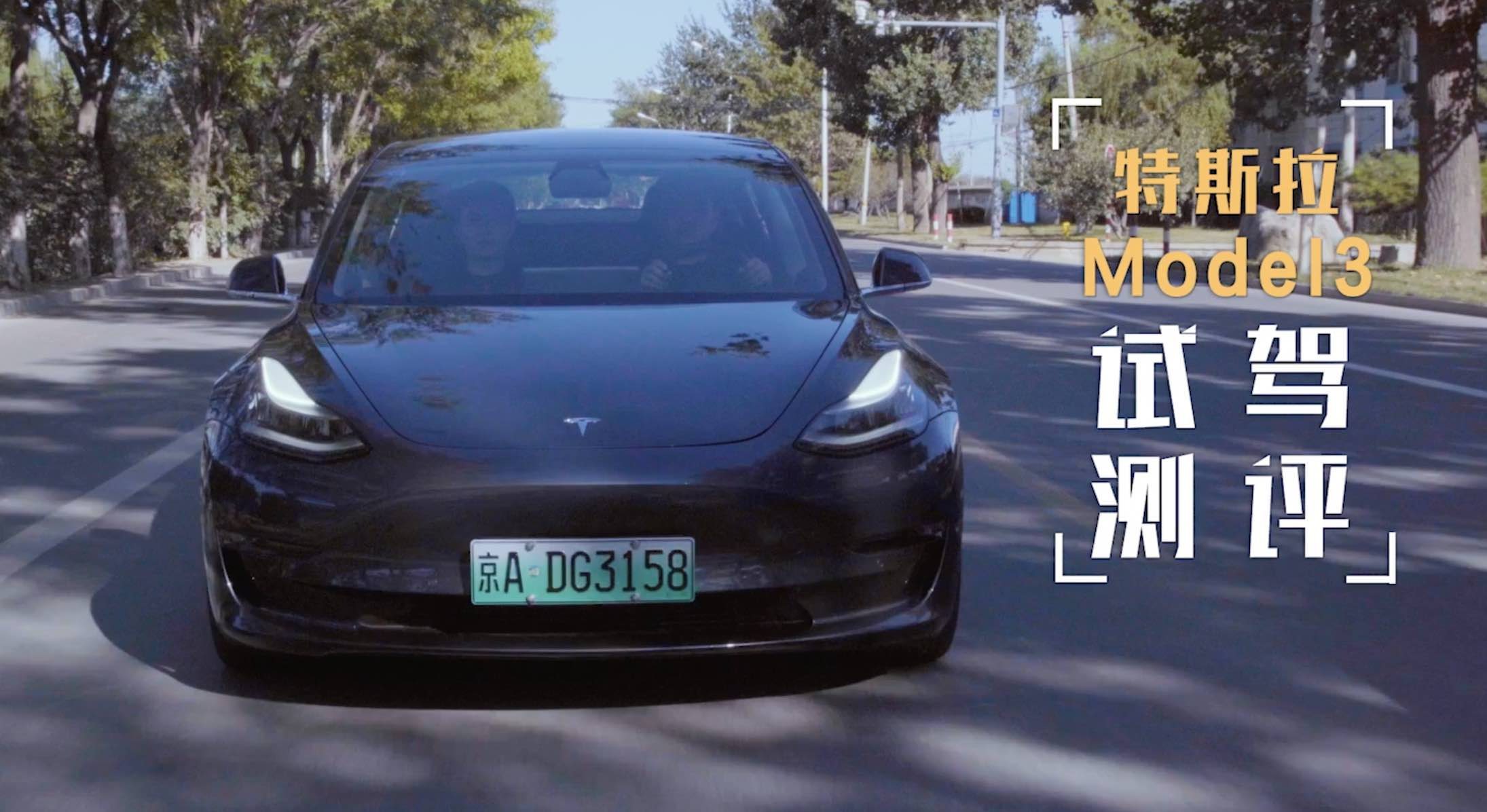 Model 3自动辅助驾驶测评:开车竟然如此简单?