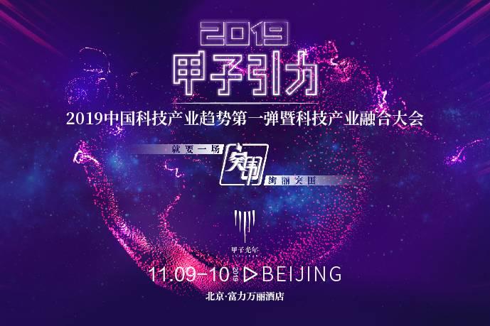 2019中国科技产业趋势第一弹暨科技产业融合大会
