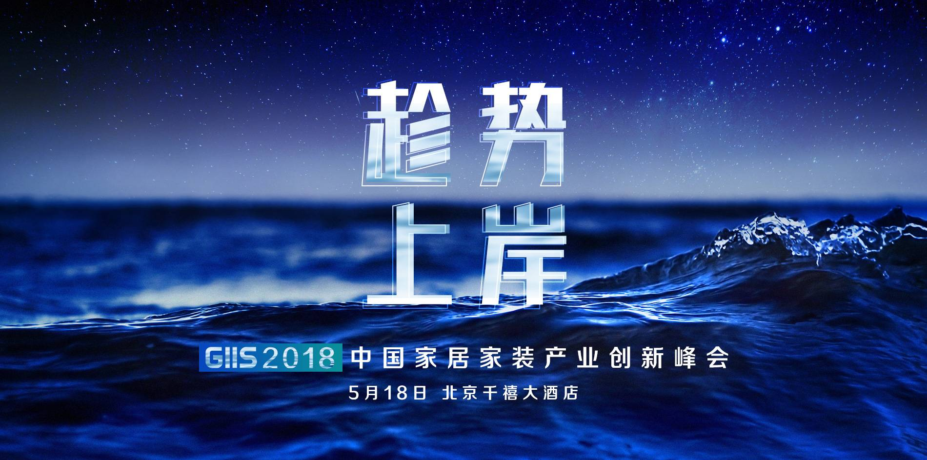 【活动】趁势·上岸 GIIS 2018中国家居家装产业创新峰会(官方报名通道)-亿欧