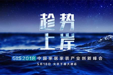 趁势·上岸 GIIS 2018中国家居家装产业创新峰会(官方报名通道)