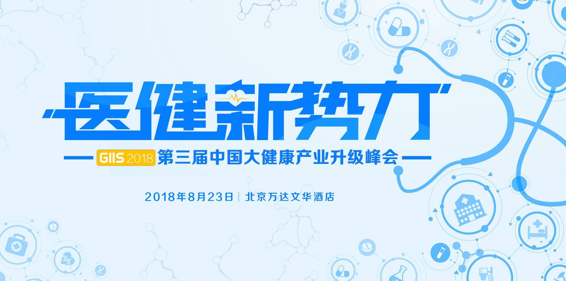 【活动】医健新势力 GIIS 2018第三届中国大健康产业升级峰会(官方报名通道)-亿欧