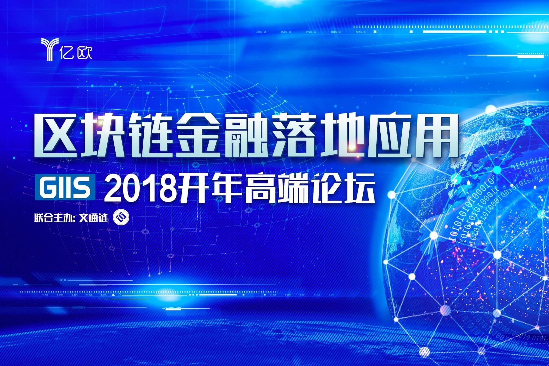 区块链金融落地应用 GIIS 2018开年高端论坛