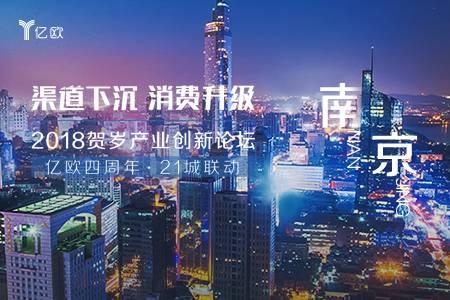 【渠道下沉·消费升级】 2018贺岁产业创新论坛·南京站