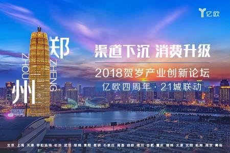 【渠道下沉·消费升级】2018贺岁产业创新论坛·郑州站