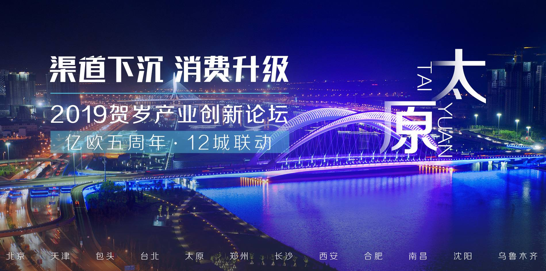 【活动】【渠道下沉、消费升级】 2019贺岁产业创新论坛·太原站-亿欧