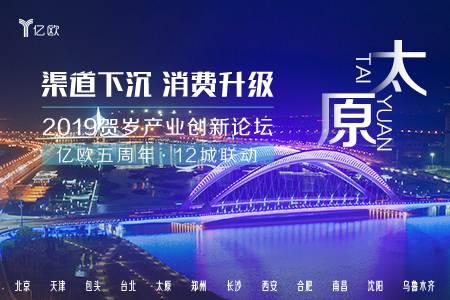 【渠道下沉、消费升级】 2019贺岁产业创新论坛·太原站