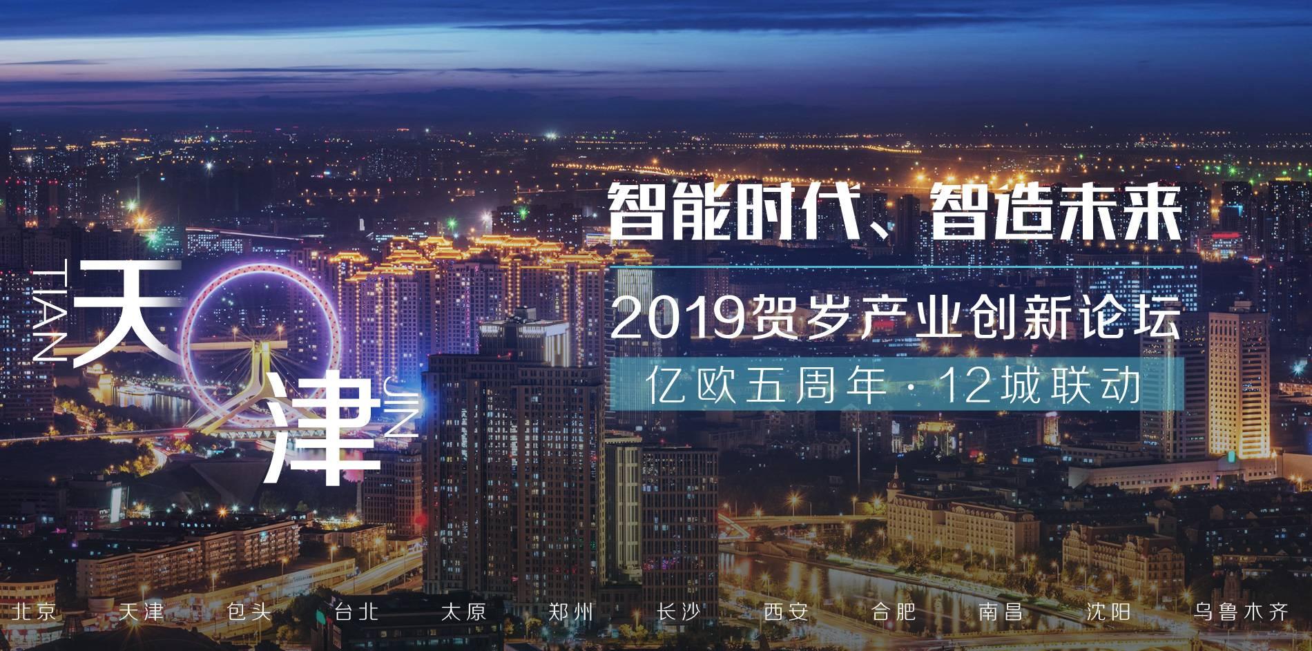 【活动】【智能时代、智造未来】 2019贺岁产业创新论坛·天津站-亿欧