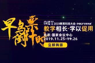 2019教育科技大会