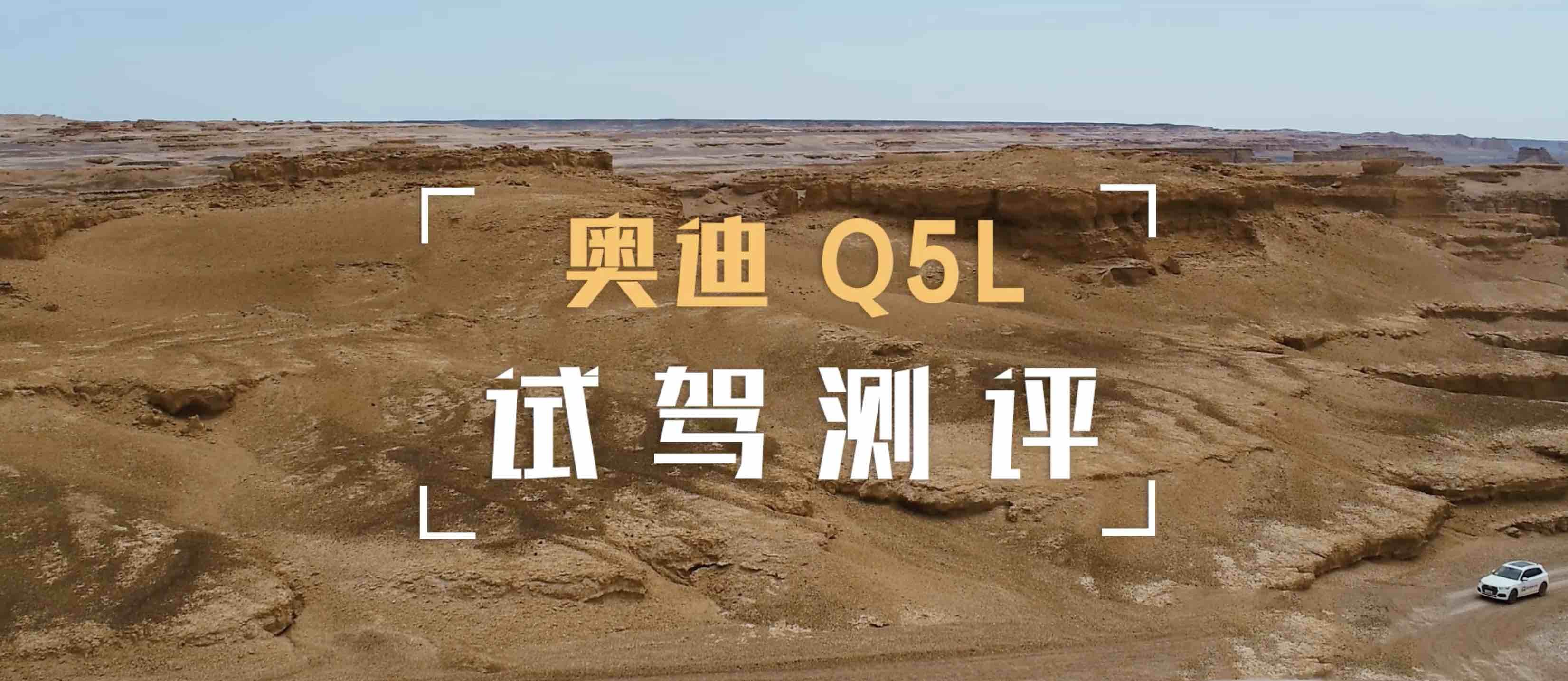 实测奥迪Q5L穿越新疆无人区:全时四驱变智能四驱,升级还是降级?