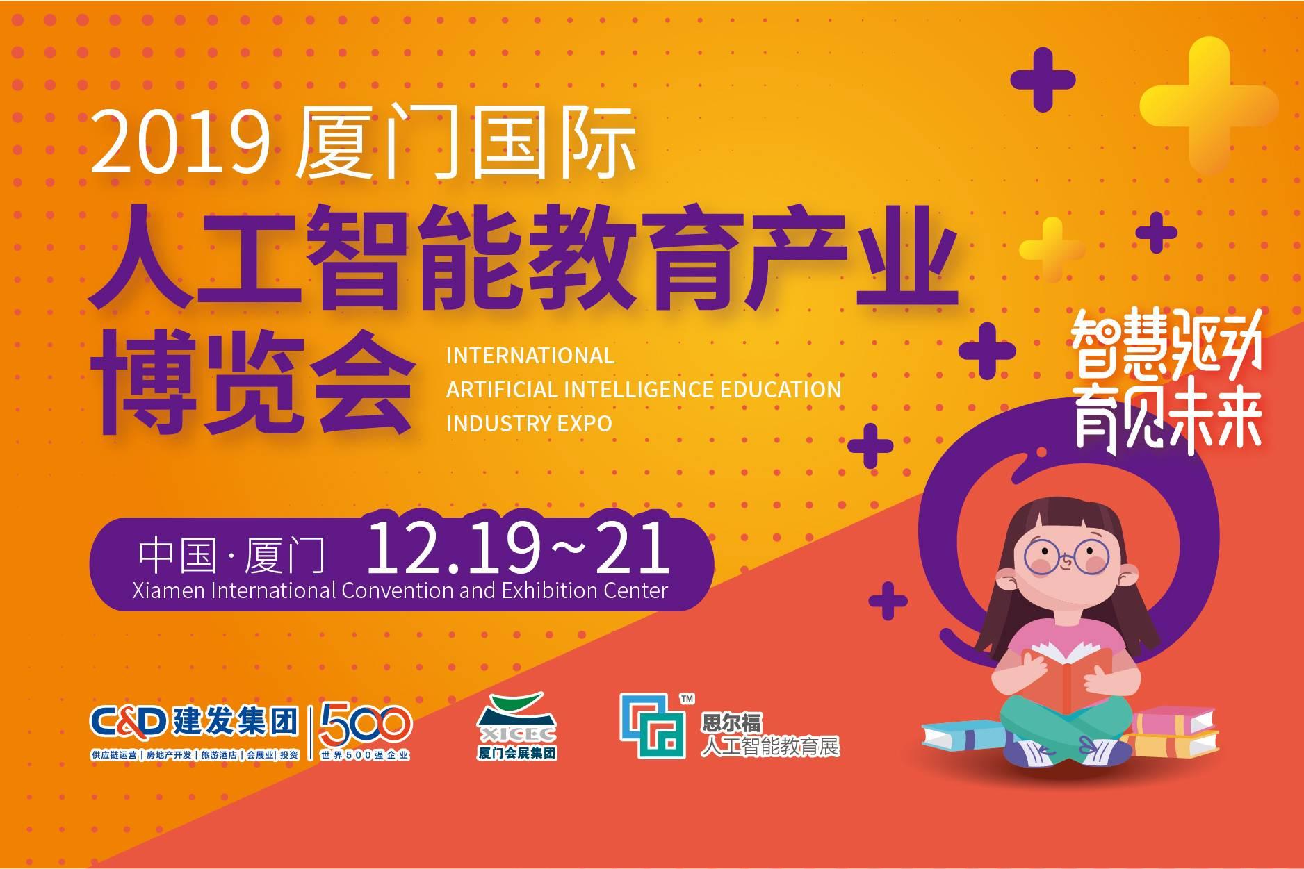 2019中国厦门国际人工智能教育产业博览会