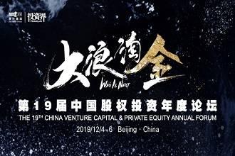 第19届中国股权投资年会论坛