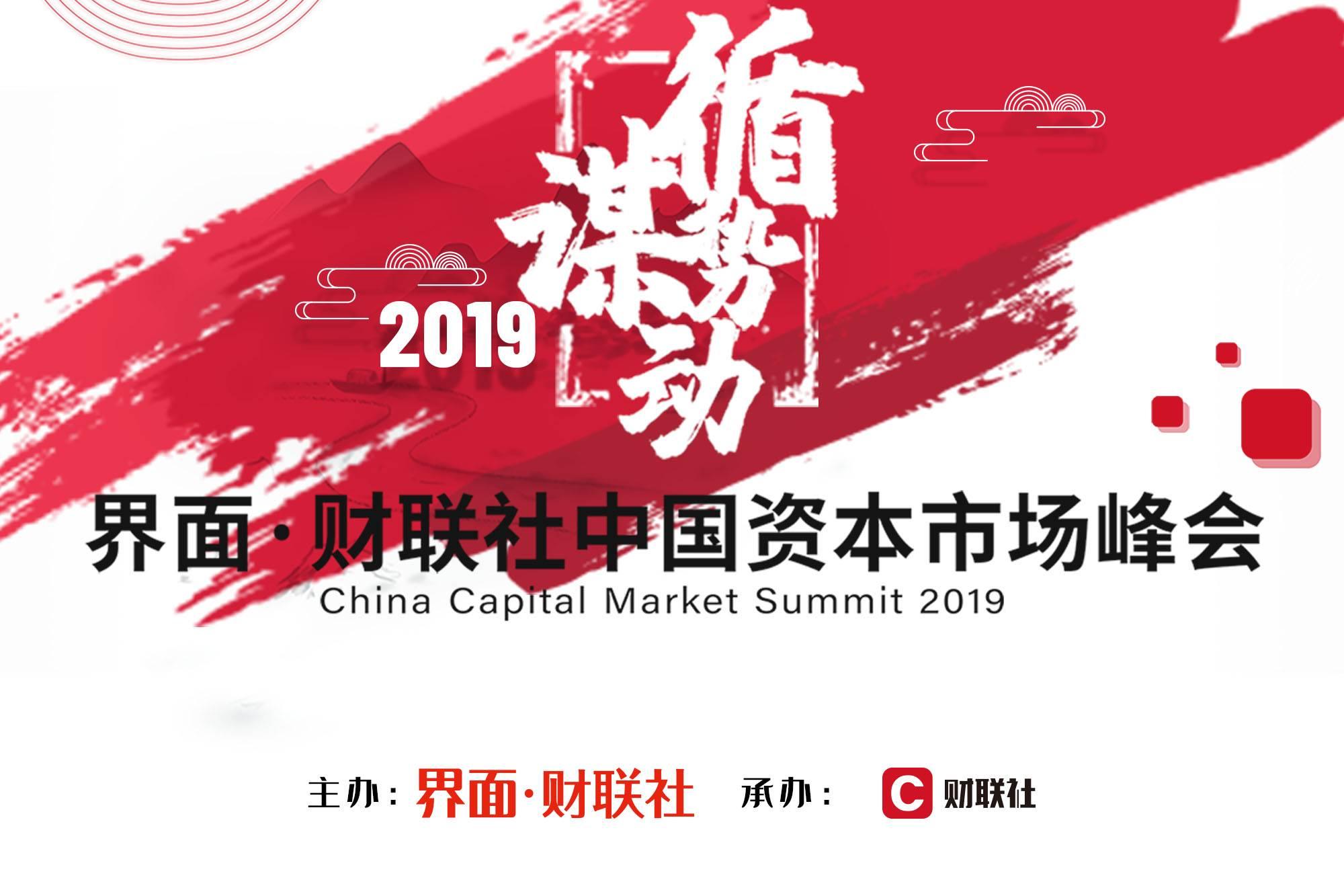 2019界面财联社中国资本市场峰会