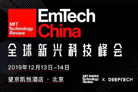全球新兴科技峰会