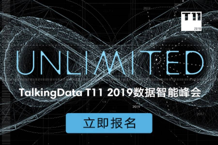 TalkingDaTaT11 2019数据智能峰会