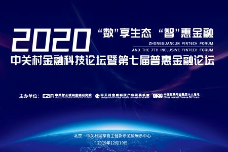 2020中关村金融科技论坛