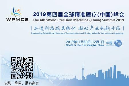 2019第四屆全球精準醫療(中國)峰會