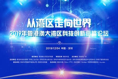 2019年粵港澳大灣區科技創新高峰論壇