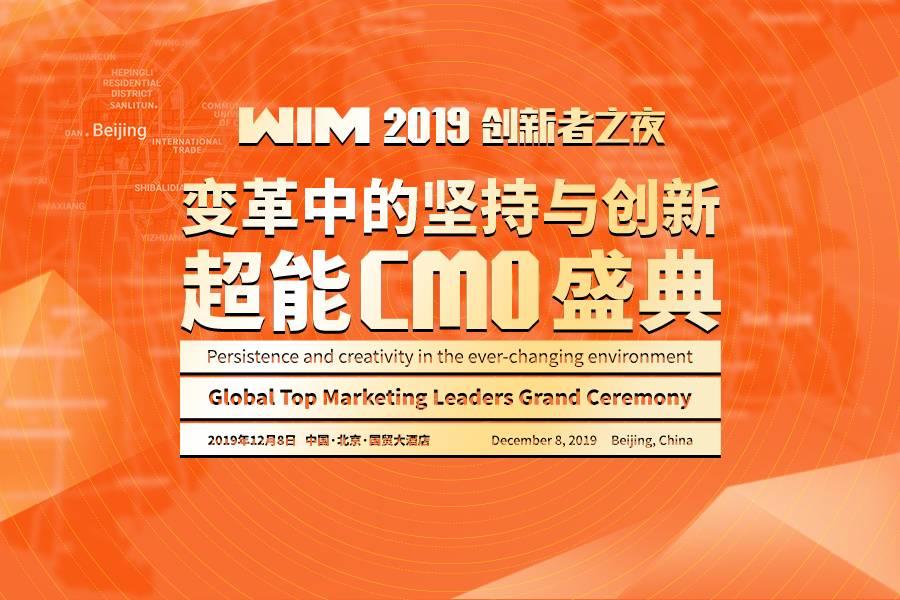 WIM2019创新者之夜 超能CMO盛典