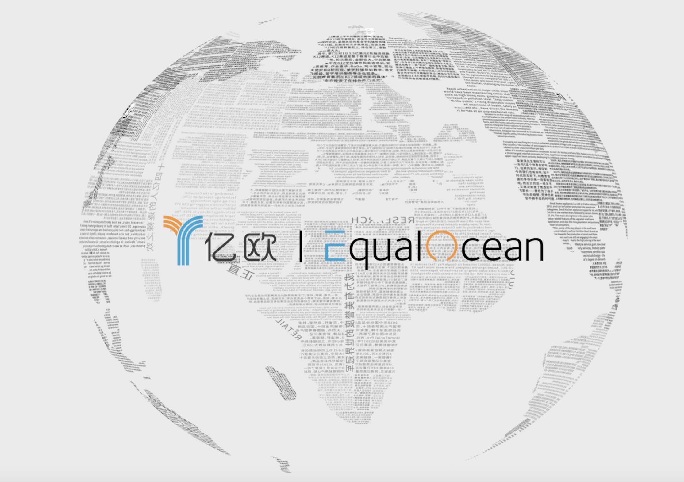 亿欧:让科技更平等