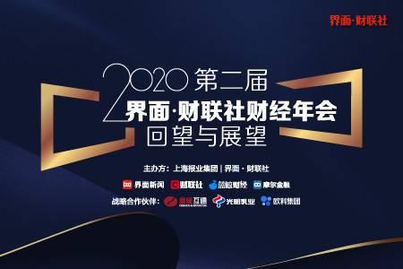 2020第二届界面财联社财经年会