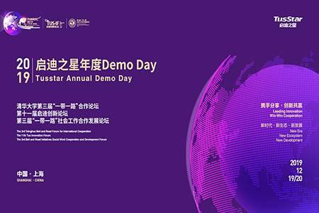 启迪之星年度Demo Day