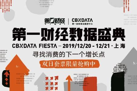 第一财经数据盛典