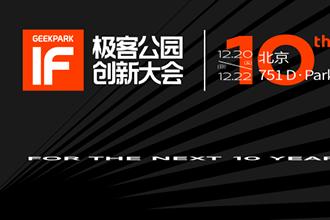 极客公园创新大会