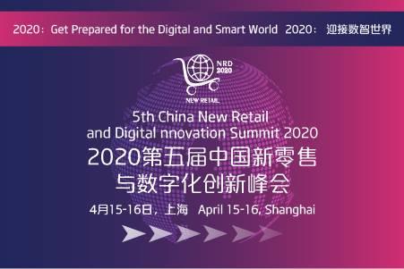 2020第五届中国新零售与数字化创新峰会