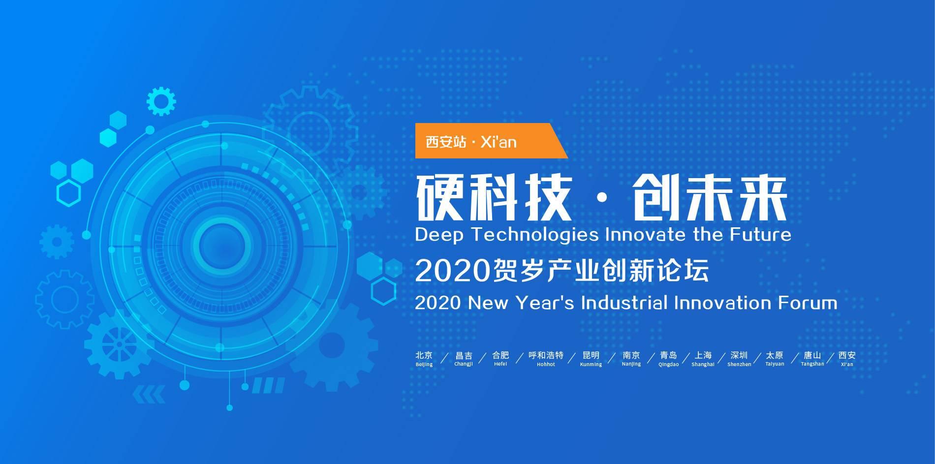 【活动】硬科技·创未来--2020贺岁产业创新论坛·西安站-亿欧