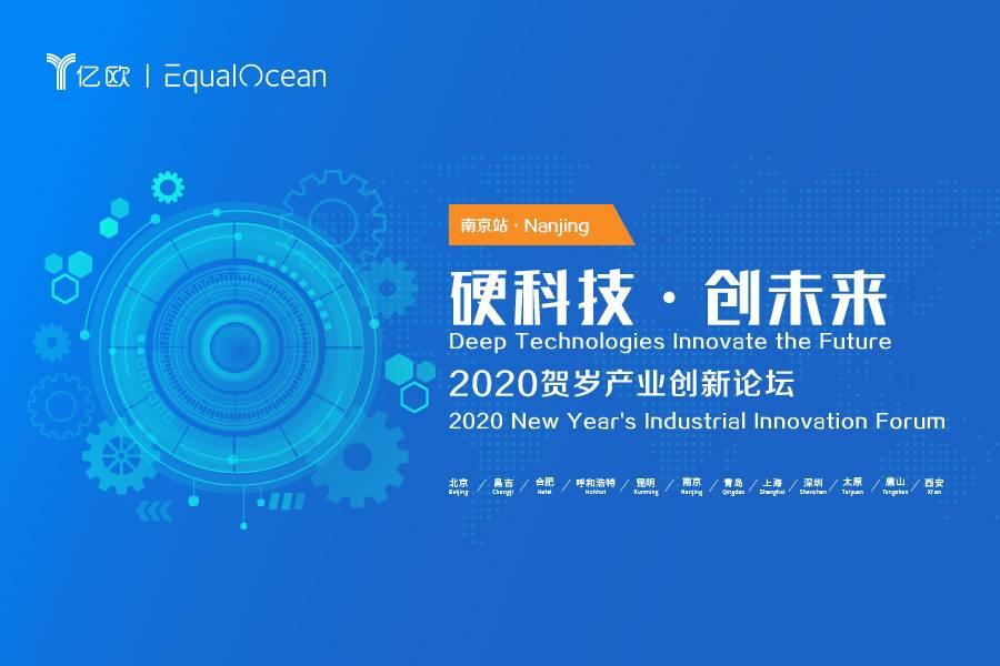 硬科技·创未来--2020贺岁产业创新论坛·南京站