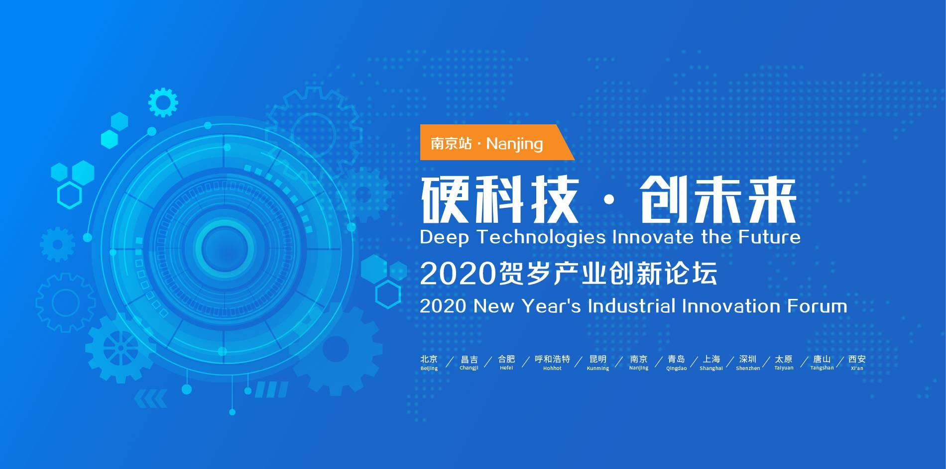 【活动】硬科技·创未来--2020贺岁产业创新论坛·南京站-亿欧