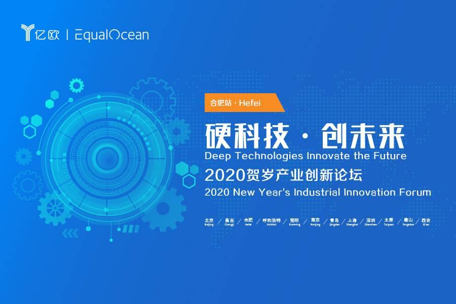硬科技·创未来--2020贺岁产业创新论坛·合肥站