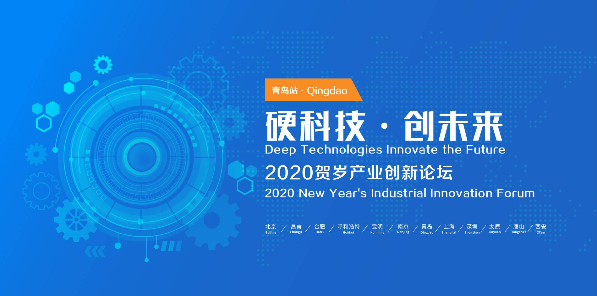【活动】硬科技·创未来--2020贺岁产业创新论坛·青岛站-亿欧