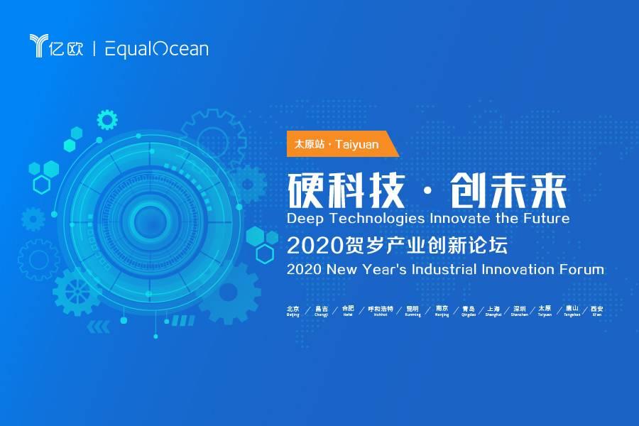 硬科技·创未来——2020贺岁产业创新论坛·太原站