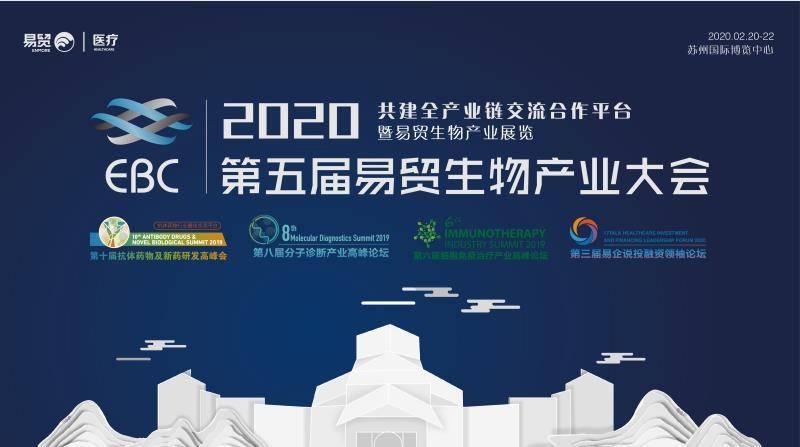 2020第五届易贸生物产业大会