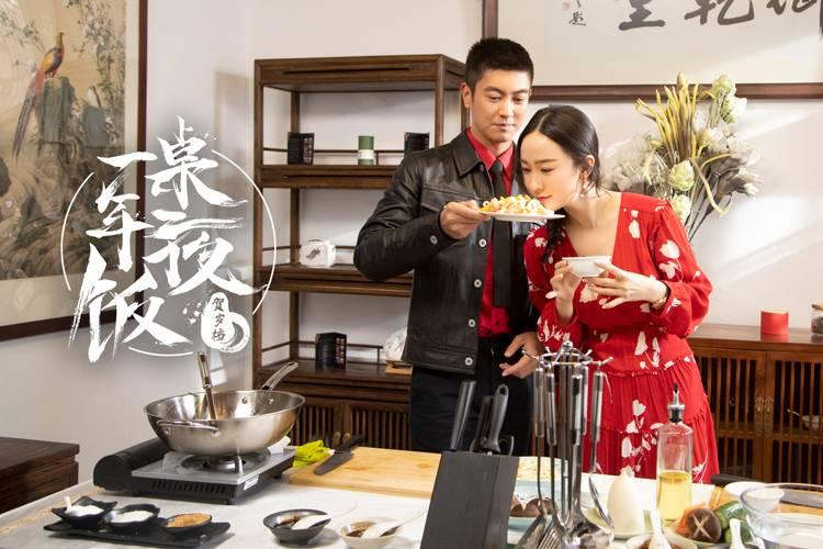 杜江霍思燕:炸酱面配炒莲藕