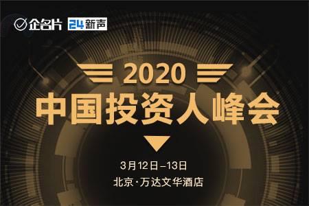 2020中国投资人峰会